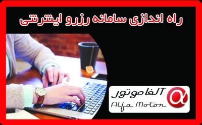سامانه رزرو اینترنتی تعمیرگاه مرکزی- تهران