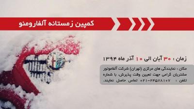 طرح کمپین زمستانه رایگان خدمات پس از فروش