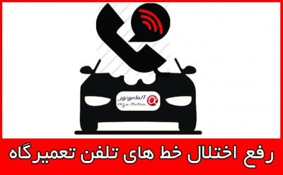 رفع اختلال خطهای تلفن تعمیرگاه مرکزی